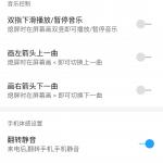 Oneplus3 A3000-umshare聯合分享網